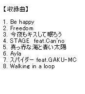 収録曲.JPG
